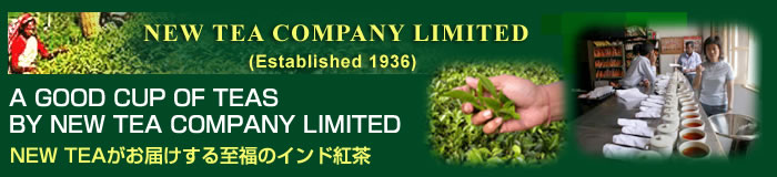 NEW TEA COMPANY LIMITED(Established1936)  A GOOD CUP OF TEAS BY  NEW TEA COMPANY LIMITEDNEW TEAがお届けする至福のインド紅茶